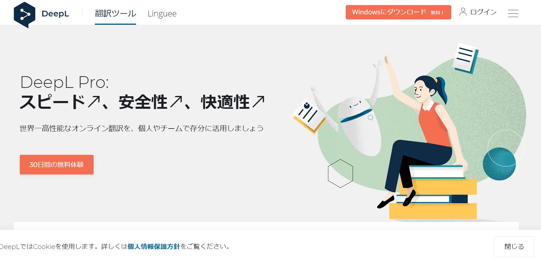 Google翻訳を超える?DeepL翻訳の便利な使い方 海外サービスの連絡に最適 - ラムネラボ